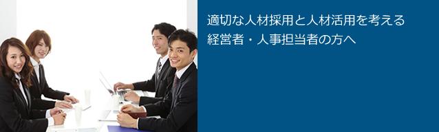 適切な人材採用と人材活用を考える経営者・人事担当者の方へ